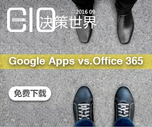 《CIO决策世界》2016年09月刊:Google Apps vs.Office 365