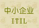 中小企业ITIL