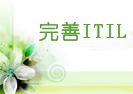 利用其他流程方法完善ITIL