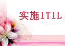 实施ITIL需要考虑的问题