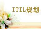 ITIL服务规划设计清单