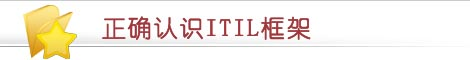 正确认识ITIL框架