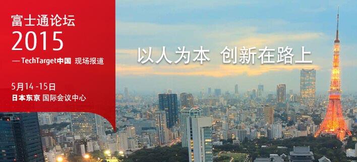 富士通论坛2015——TechTarget中国现场报道 5月14-15日 日本东京国际会议中心