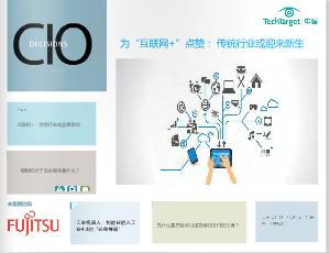 "《CIO决策世界》 为""互联网+""点赞"