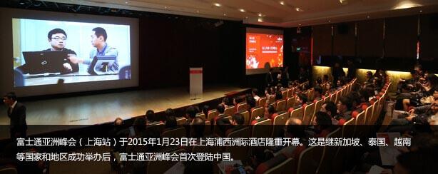 富士通亚洲峰会上海站成功举办