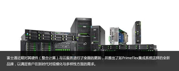 基础设施与云服务全面更新 富士通重塑ICT未来