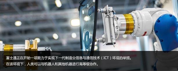 富士通推出人机协作参考模型