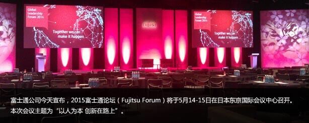 以人为本 创新在路上——2015东京富士通论坛即将启航