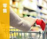 转型中零售行业需警惕新技术的负面效应