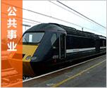 物联网为英国铁路系统信息化提速