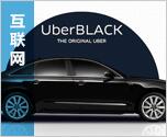 Uber带给企业移动化的启示