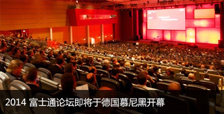 2014 富士通论坛将于11月19日至20日在慕尼黑国际会议中心举行