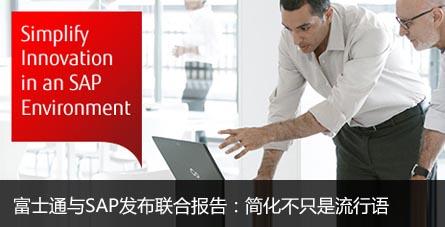 富士通与SAP发布联合报告:简化不只是流行语