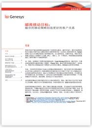 Genesys移动交互及移动客户服务